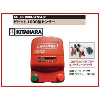 未来のアグリ(北原電牧) 電気柵 本体 ビビット 1000型 センサー付 KD-BB1000-SENSOR speedrite (STAFIX X1)