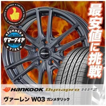 215/70R16 ハンコック ダイナプロ HP2 WAREN W03 サマータイヤホイール4本セット