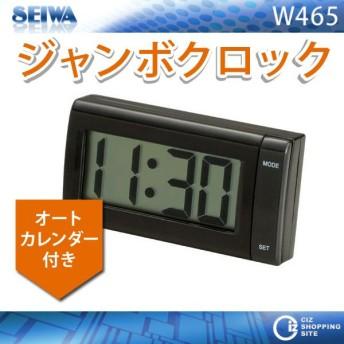 セイワ(SEIWA) ジャンボクロック2 W465 時計 カー用品