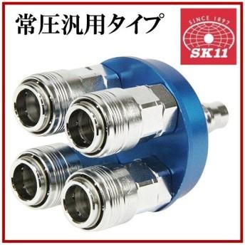 SK11 エアーホース用4連ソケット S-KO4 エアーコンプレッサー 接続部材 継手 分岐コネクター
