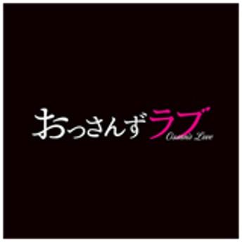 土曜ナイトドラマ「おっさんずラブ」オリジナル・サウンドトラック