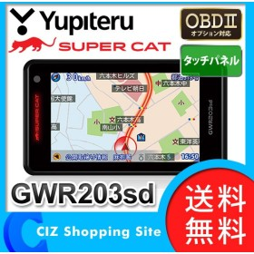 レーダー探知機 ユピテル GPS 本体 GWR203sd 無線LAN対応 3年保証 (送料無料)