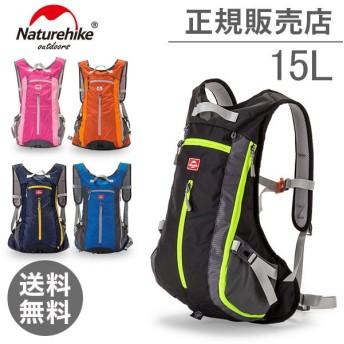 【全品あすつく】ネイチャーハイク Naturehike リュック サイクリングバッグ 15L ヘルメット収納可 バックパック 防水 Backpacks NH15C001-B