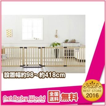 木製パーテーション FLEX 400 【設置幅約98〜約418cm】日本育児 Nihonikuji ベビーゲート 置き型タイプゲート