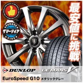 165/50R15 ダンロップ ルマン V(ファイブ) ルマン5 LM5 Euro Speed G10 サマータイヤホイール4本セット