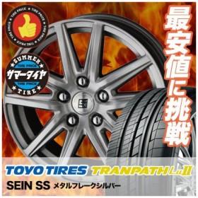 215/60R17 96V トーヨー タイヤ トランパス Lu2 SEIN SS サマータイヤホイール4本セット
