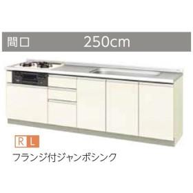 リクシル 取り替えキッチン パッとりくん (水栓穴なし) GXシリーズ W2500サイズ