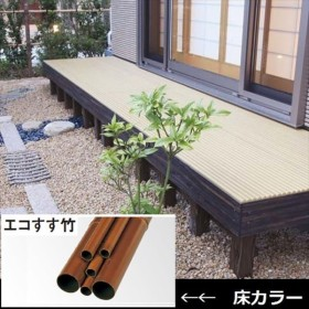 タカショー エコ竹デッキセット FL=450mm 幅1800×奥行900(mm) 『ウッドデッキ 材料』 竹カラー/すす竹