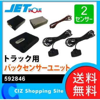 トラック用品 ジェットイノウエ バックセンサーユニット 25M 2センサータイプ (送料無料&お取寄せ)