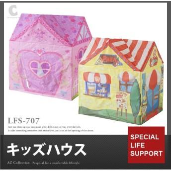 キッズテント 室内 おしゃれ ハウス リトルハウス ピザ屋さん 東谷 LFS-707