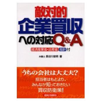 新品本/敵対的企業買収への対応Q&A 長谷川俊明/著