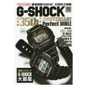 新品本/G−SHOCK 35th ANNIVERSARY Perfect BIBLE オフィシャル版 徹底掲載2500本!35周年大図鑑