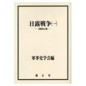 新品本/日露戦争 1 国際的文脈 軍事史学会/編集