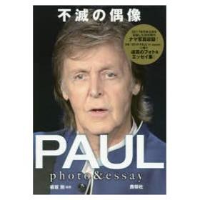 新品本/不滅の偶像PAUL photo & essay 板坂剛/編著