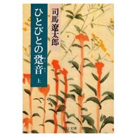 新品本/ひとびとの跫音(あしおと) 上巻 司馬遼太郎/著