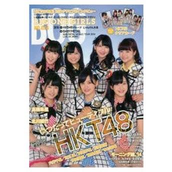 新品本/BOG BIG ONE GIRLS NO.024 HKT48 25ページ特集&付録クリアカード モーニング娘。'14/BABYMETAL