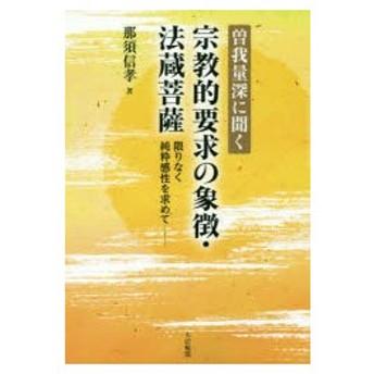 新品本/曽我量深に聞く宗教的要求の象徴・法蔵菩薩 限りなく純粋感性を求めて 那須信孝/著