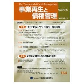 新品本/事業再生と債権管理 第154号 特集「ポスト暫定リスケ」の再生・廃業支援
