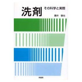 洗剤 その科学と実際 藤井徹也/著