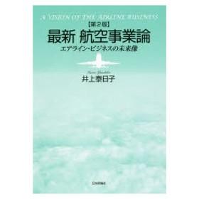 新品本/最新|航空事業論 エアライン・ビジネスの未来像 井上泰日子/著