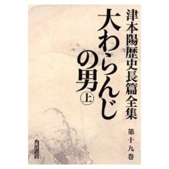 新品本/津本陽歴史長篇全集 第19巻 大わらんじの男 上 津本陽/著