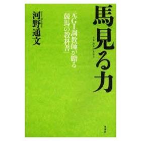 新品本/馬見る力 元G1調教師が贈る「競馬の教科書」 河野通文/著