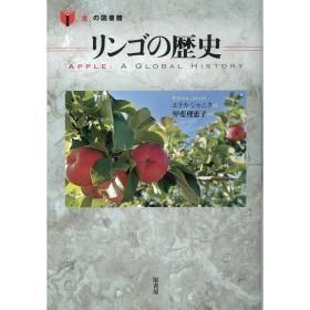 リンゴの歴史 / エリカ・ジャニク / 甲斐理恵子