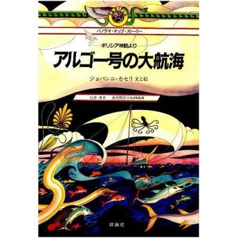 アルゴー号の大航海 ギリシア神話より / ジョバンニ・カセリ / 石井勇
