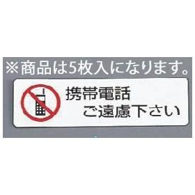 シールサイン(5枚入)ES721-4 携帯電話ご遠慮ください