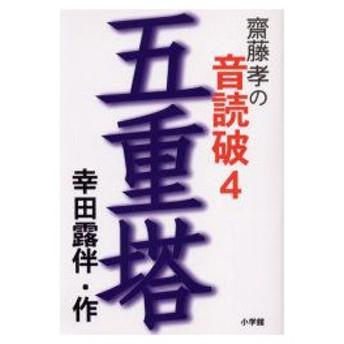 新品本/斎藤孝の音読破 4 五重塔 斎藤孝/校注・編