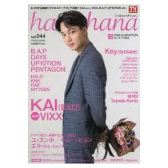 新品本/haruhana vol.044(2017OCTOBER & NOVEMBER) KAI〈EXO〉 VIXX Key〈SHINee〉 B.A.P DAY6 UP10TION PENTAGON ユ・スンホ