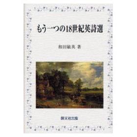 新品本/もう一つの18世紀英詩選 和田敏英/著