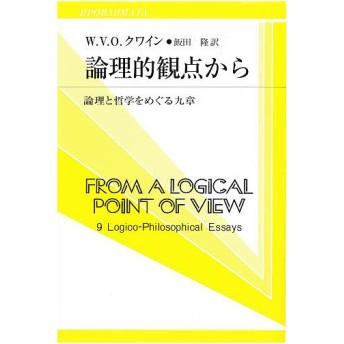 論理的観点から 論理と哲学をめぐる九章 / W.V.O.クワイン / 飯田隆