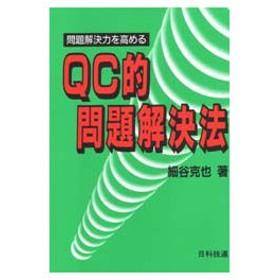 新品本/QC的問題解決法 問題解決力を高める 細谷克也/著