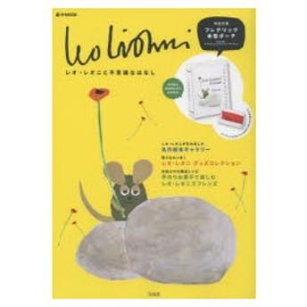 新品本/Leo Lionni レオ・レオニと不思議なはなし