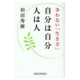 新品本/自分は自分人は人 争わない「生き方」 和田秀樹/著