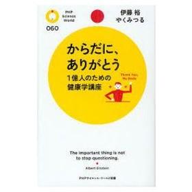 新品本/からだに、ありがとう 1億人のための健康学講座 伊藤裕/著 やくみつる/著
