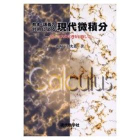 新品本/教本・講義の対照による現代微積分 ストークスの定理を目指して 山崎圭次郎/著