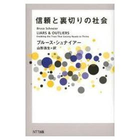 新品本/信頼と裏切りの社会 ブルース・シュナイアー/著 山形浩生/訳