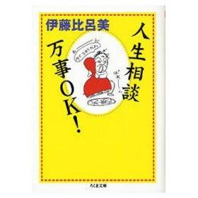 新品本/人生相談万事OK! 伊藤比呂美/著