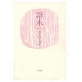 新品本/箒木 鈴木睦子句集 鈴木睦子/著