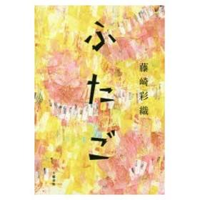 新品本/ふたご 藤崎彩織/著