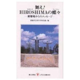 舞え!HIROSHIMAの蝶々 被爆地からのメッセージ / 創価学会青年平和会議