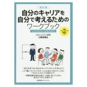 自分のキャリアを自分で考えるためのワークブック これがわたしの歩むみち 小野田博之/著