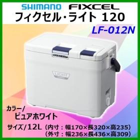 シマノ  フィクセル ライト 120  LF-012N  ピュアホワイト  12L  クーラー Ξ