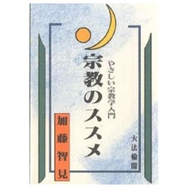 宗教のススメ やさしい宗教学入門 / 加藤智見