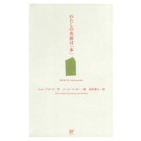 新品本/わたしの名前は「本」 ジョン・アガード/作 ニール・パッカー/画 金原瑞人/訳
