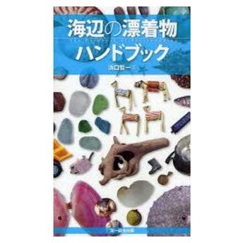 新品本/海辺の漂着物ハンドブック 浜口哲一/著