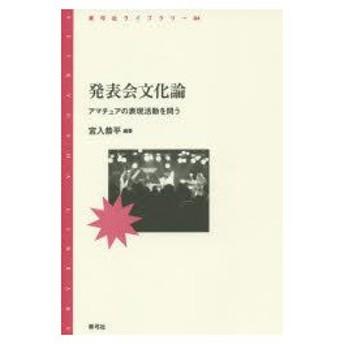 新品本/発表会文化論 アマチュアの表現活動を問う 宮入恭平/編著