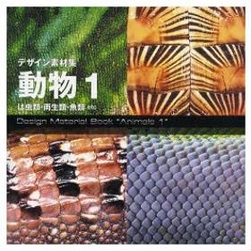 新品本/デザイン素材集動物 1 は虫類・両生類・魚類etc